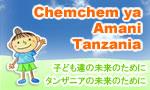 タンザニアNGO 「Chemchem ya Amani Tanzania」