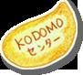 KODOMOセンター
