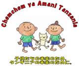 チェムチェム ヤ アマニ タンザニア