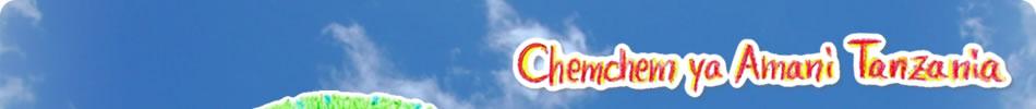 Chemchem ya Amani TANZANIA