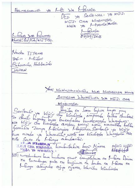 キンディンバ村役場からの手紙です。