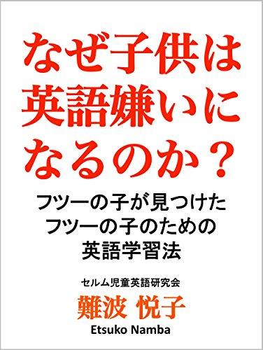 電子書籍「なぜ子供は英語嫌いになるのか?」の表紙