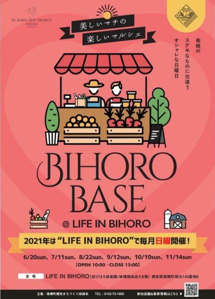 BIHORO BASEのチラシです。