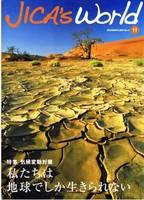 「JICA's World 11月号」に掲載されました。