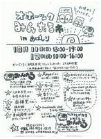 イベントのお知らせ「オホーツクみんたる市」 in 網走