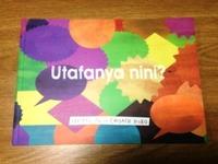 絵本『Utafanya nini?』について