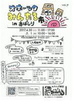 イベントのお知らせ「オホーツクみんたる市 vol.7」 in 網走