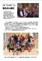 モヨチルドレンセンターの松下照美さんの報告会があります。