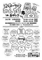 イベントのお知らせ「オホーツクみんたる市 vol.8」 in 網走