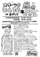 イベントのお知らせ「オホーツクみんたる市 vol.9」 in 網走