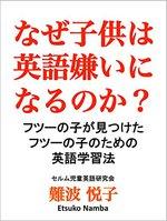 Kindle電子書籍「なぜ子供は英語嫌いになるのか?」出版のお知らせ