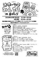 イベントのお知らせ「オホーツクみんたる市 vol.祝10」 in 網走