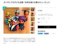 アフリカ雑貨『キリンの夢』 未来を届ける愛のキューピッド 発売!