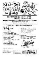イベントのお知らせ「オホーツクみんたる市 vol.11」 in 網走