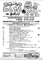 イベントのお知らせ「オホーツクみんたる市 vol.12」 in 網走