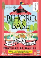 イベントのお知らせ「BIHORO BASE」 in  美幌