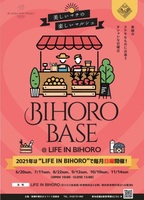 イベントのお知らせ 10月の『BIHORO BASE』in 美幌